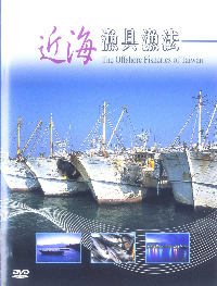 近海漁具漁法/