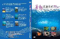 舞動北海生命增訂版--北部海域生物及生態影片合輯